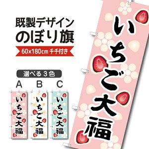 既製デザイン のぼり 旗 いちご大福 イチゴ 苺 和菓子 和スイーツ