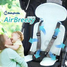 ファン付きベビーカーシート Air Breezy(エアブリージー) S-908 ベビーカー 扇風機 赤ちゃん 熱中症対策 シート 夏 メッシュ クッション