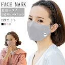 涼感素材 マスク 2枚セット 日焼け防止 マスク UVカット 冷感 クール マスク 夏用 涼しい ひんやり 薄手 花粉対策 マスク 洗える マスク 大人用 ウィルス飛沫 予防 対策 インフルエンザ対策 布マスク 風邪 花粉 予防 送料無料