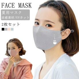 涼感素材 マスク 2枚セット 日焼け防止 マスク UVカット 冷感 クール マスク 夏用 涼しい ひんやり 薄手 花粉対策 マスク 洗える マスク 大人用 飛沫 予防 対策 対策 布マスク 花粉 予防 送料無料