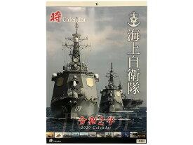 海上自衛隊2020年カレンダー(壁掛け)【海上自衛隊グッズ・自衛隊グッズ】