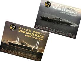 ポスターカレンダー2020(海上自衛隊 護衛艦かが)2枚組【海上自衛隊グッズ・自衛隊グッズ・加賀】