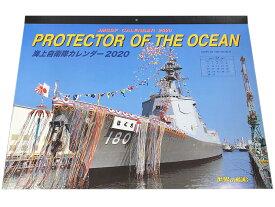 世界の艦船「海上自衛隊2020年カレンダー」(壁掛け)【海上自衛隊グッズ・自衛隊グッズ】