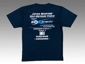 自衛隊グッズ Tシャツ 海上自衛隊 潜水艦そうりゅう ドライTシャツ