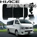 フロアマット ハイエース TRH 200系 HIACE 5P 5点セット カーマット カーフロアマット フルセット 黒 ブラック セカンド サード トヨタ TO...