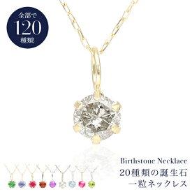 120種類から一粒ネックレス 誕生石 ペンダントトップ ネックレス ダイヤモンド レディース 女性 コンビニ受取対応商品 誕生日 プレゼント