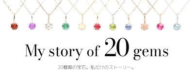 20種類から選べる誕生石-Jewelry_Museum_ジュエリーミュージアム