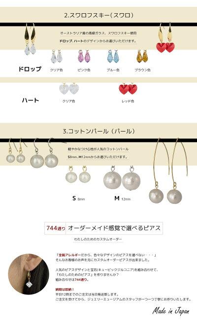 オーダーメイド感覚で選べるピアス744種類!-Jewelry_Museum_ジュエリーミュージアム