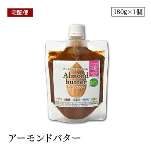 【宅配便】アーモンドバター 180g 100%アーモンドのみ 食物繊維 アレルギーフリー