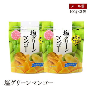 【メール便】塩グリーンマンゴー100g 2袋セット スタンド袋(チャック付)ほのかな塩味と甘み ドライフルーツ もっちり食感【送料無料】