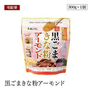 【宅配便】黒ごまきな粉アーモンド 300g 健康食材 大豆イソフラボン セサミン