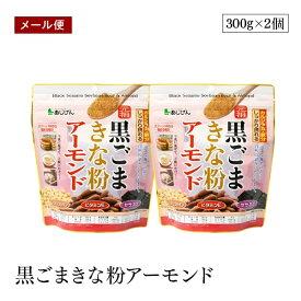 【メール便】黒ごまきな粉アーモンド 300g 2個セット 健康食材 大豆イソフラボン セサミン 【送料無料】