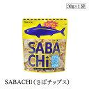SABACHi(さばチップス)SP 30g 鯖 塩味 DHA・EPA・カルシウム含有 食べきりサイズ 食品添加物不使用