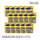 さばチップス SABACHi さばち SP 30g 15袋セット 鯖 塩味 DHA・EPA・カルシウム含有 食べきりサイズ 食品添加物不使用