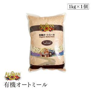 ALISHAN(アリサン) 有機オートミール 1kg オーガニック 食物繊維 砂糖不使用 シリアル グラノーラ ダイエット ロングセラー 乳製品不使用 ベジタリアン