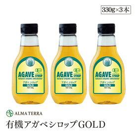 有機アガベシロップGOLD 330g 3本セット アルマテラ ブルーアガベ 有機JAS認証 の天然甘味料