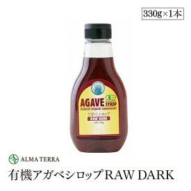 有機アガベシロップRAW DARK 330g アルマテラ ブルーアガベ 有機JAS認証 の天然甘味料