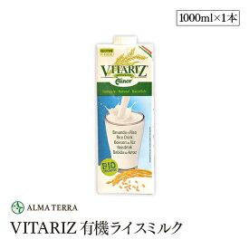 【エントリーで最大7倍 7/31限定】有機ライスミルク 1000ml アルマテラ 有機米 有機JAS認証