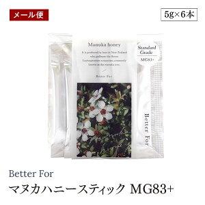 【メール便】Better For マヌカハニースティック MG83+ 5g×6本入 はちみつ 日常使いに推奨のスタンダードグレード スプーン1杯分 スティックタイプ 栄養補給・健康維持