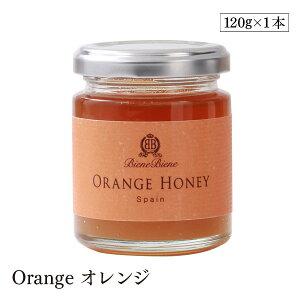 【エントリー&楽天カード7倍 5/15限定】BieneBiene オーガニック生はちみつ Orange オレンジ 120g Bio認定