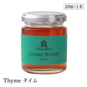 【エントリー&楽天カード8倍 4/15限定】BieneBiene オーガニック生はちみつ Thyme タイム 120g Bio認定