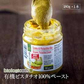 有機ピスタチオ100%ペースト 180g biologicoils 独特のコクと甘み