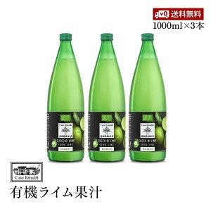 【送料無料】Casa Rinaldi カーサ リナルディ 生搾り有機ライムストレート100%果汁 1000ml 3本セット 有機JAS認証 国際規格HACCP認証