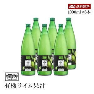 【送料無料】Casa Rinaldi カーサ リナルディ 生搾り有機ライムストレート100%果汁 1000ml 6本セット 有機JAS認証 国際規格HACCP認証