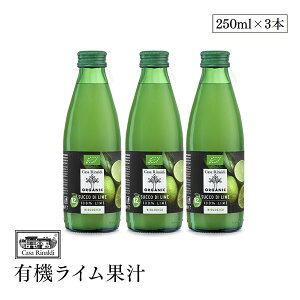 【送料無料】Casa Rinaldi カーサ リナルディ 生搾り有機ライムストレート100%果汁 250ml 3本セット 有機JAS認証 国際規格HACCP認証