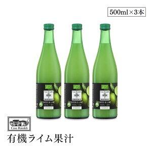 【送料無料】Casa Rinaldi カーサ リナルディ 生搾り有機ライムストレート100%果汁 500ml 3本セット 有機JAS認証 国際規格HACCP認証