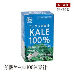 無農薬 国産有機ケール100%青汁 粉末タイプ 3g×10包入り 愛媛県産オーガニックケール使用 有機JAS認証 添加物不使用 マイクロパウダー製法