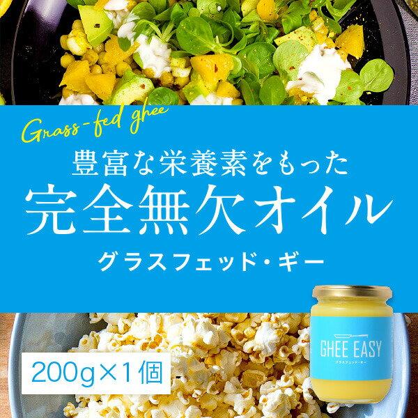 ギー・イージー 200g GHEE EASY 澄ましバター バターオイル バターコーヒー 調味料