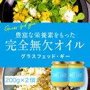 【送料無料】ギー・イージー 200g 2本セット GHEE EASY 澄ましバター バターオイル バターコーヒー 調味料