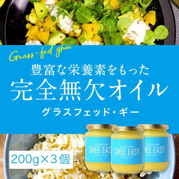 【送料無料】ギー・イージー 200g 3本セット GHEE EASY 澄ましバター バターオイル バターコーヒー 調味料