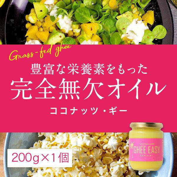ギー・イージー ココナッツ・ギー 200g GHEE EASY 澄ましバター バターオイル ココナッツオイル バターコーヒー 調味料