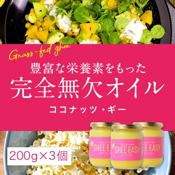 【送料無料】ギー・イージー ココナッツ・ギー 200g 3本セット GHEE EASY 澄ましバター バターオイル ココナッツオイル バターコーヒー 調味料