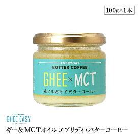 ギー&MCT エブリディ・バターコーヒー 100g 無添加 砂糖不使用