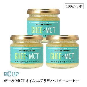 ギー&MCT エブリディ・バターコーヒー 100g 3本セット 無添加 砂糖不使用