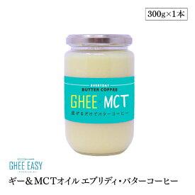 ギー&MCT エブリディ・バターコーヒー 300g 無添加 砂糖不使用