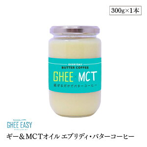 【エントリー&楽天カード7倍 4/20限定】ギー&MCT エブリディ・バターコーヒー 300g 無添加 砂糖不使用