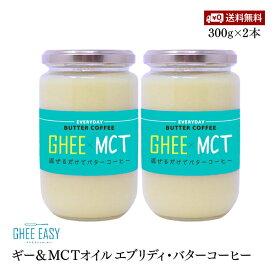 【送料無料】ギー&MCT エブリディ・バターコーヒー 300g 2本セット 無添加 砂糖不使用