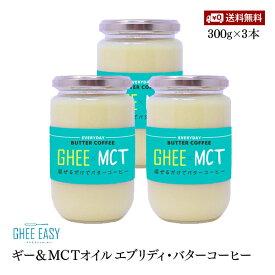 【送料無料】ギー&MCT エブリディ・バターコーヒー 300g 3本セット 無添加 砂糖不使用