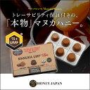 【エントリーでポイント6倍★】【セット専用商品】【メール便】Honey Japan(ハニージャパン)ハニードロップレット100%UMFマヌカハニー(37ハニー)15+(のど飴)1箱6粒入 トレーサビリティ保証付き【5個以上お買上げでおまけ付MCTオイル小1本】