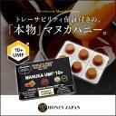 【メール便】Honey Japan(ハニージャパン)ハニードロップレット100%UMFマヌカハニー(37ハニー)10+(のど飴)1箱6粒入 トレーサビリティ保証付き【4個以上お買上げでおまけ付MCTオイル小1本】