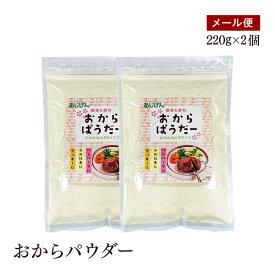 【メール便】おからパウダー220g 2個セット 大豆由来 食物繊維 レタス約49個分 パウダータイプ 大豆 糖質カット 【送料無料】