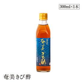 奄美きび酢 300ml さとうきび100% 静置発酵法 長期熟成 かけろまきび酢 奄美大島 旧かけろまきび酢