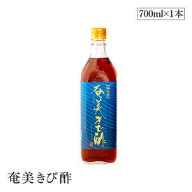 奄美きび酢 700ml さとうきび100% 静置発酵法 長期熟成 かけろまきび酢 奄美大島 旧かけろまきび酢
