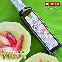 【送料無料】イタリア産有機りんご酢(オーガニックアップルビネガー)250ml×5本 有機JAS認証 国際規格HACCP認証 香料…