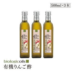 イタリア産有機りんご酢(オーガニックアップルビネガー)500ml×3本セット 有機JAS認証 国際規格HACCP認証 香料・酸化防止剤・保存料などの添加物一切なし