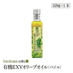 有機エキストラヴァージンオリーブオイル バジル229g(250ml)有機JAS認証 香料・酸化防止剤・保存料などの添加物一切なし オーガニック